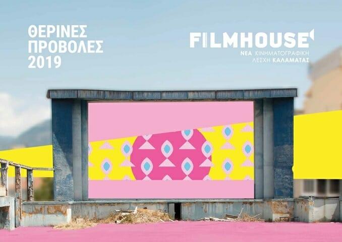 Kalamata Top Rooms Filmhouse Sommer 2019