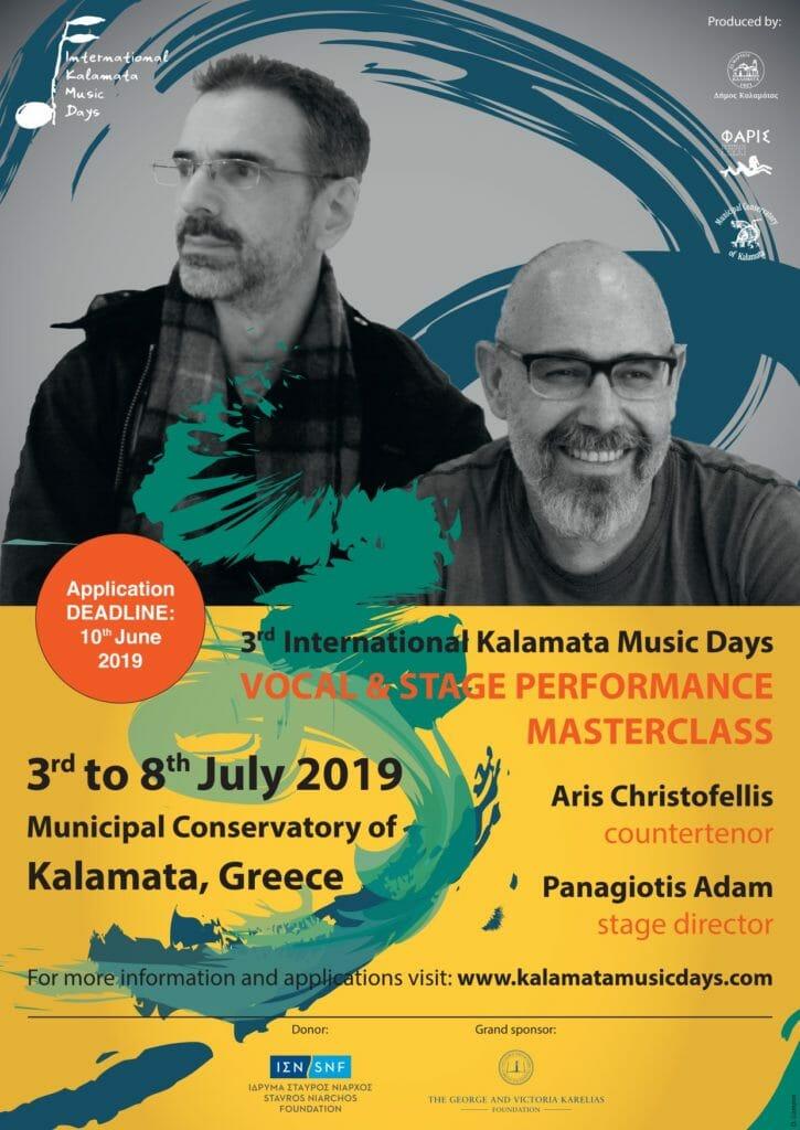 International Kalamata Music Days / Διεθνείς Μουσικές Ημέρες Καλαμάτας Poster