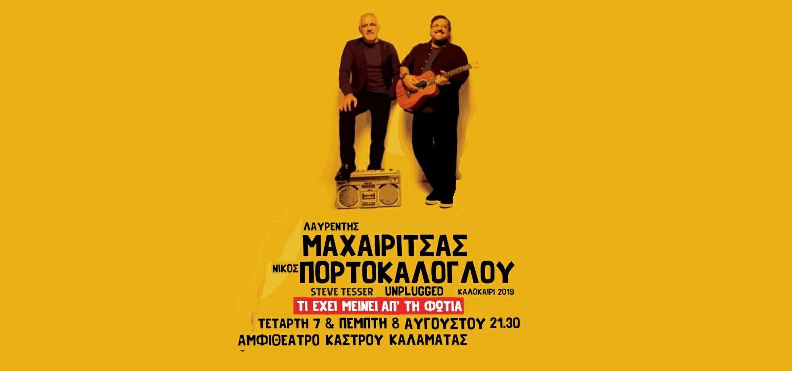 "Lavrentis Macheritsas - Nikos Portokaloglou ""What's left from the fire"" unplugged"