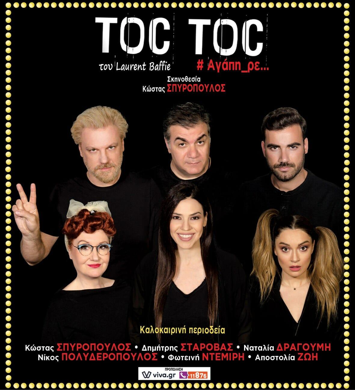 TOC TOC Summer Tour