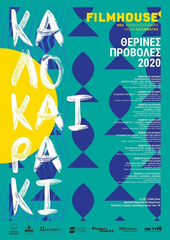Kalamata Filmhouse Club summer 2020 poster